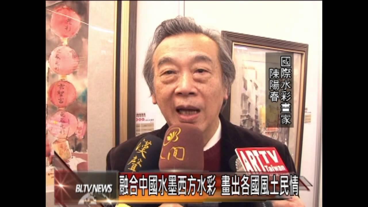 20130308 國際水彩畫家陳陽春 水彩畫文創園區展出 - YouTube