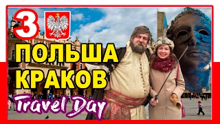VLOG |  ЕВРОПА КРАКОВ | РЫНОЧНАЯ ПЛОЩАДЬ | СУКОННЫЕ РЯДЫ | КЕБАБ | ВКУСНЫЙ КОФЕ - Travel Day