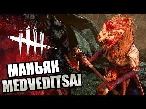 Dead by Daylight ► МАНЬЯК MEDVEDITSA!