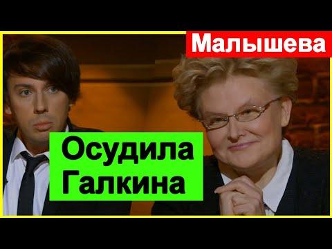 🔥 Малышева ОСУЖДАЕТ Галкина 🔥 Пародия на Путина и Собянина 🔥Что скажет Соловьев🔥