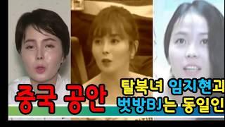 팝콘 BJ 임지현 탈북 과거 19 벗방 동영상 BJ 이쁜이