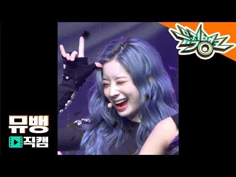 팬시(FANCY) - TWICE(트와이스) 다현 / 190503 뮤직뱅크 직캠 (4K)