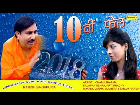 Haryanvi Official Song :- 10 वीं  फेल By Rajesh Singhpuriya & Charu Sharma | Latest Haryanvi  2018