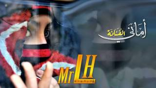 حصرياً | الفنانه اماني | اشتي من الدنيا حبيب حالي & جمال واخلاق واطرحه قبالي | 2017