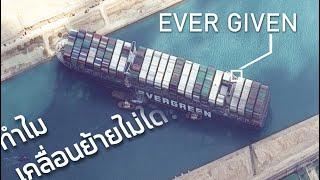 ทำไมถึงไม่มีใครสามารถเคลื่อนย้ายเรือ Ever Given ที่ขวางคลองสุเอซได้?  