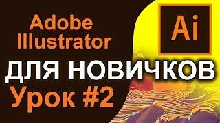 ILLUSTRATOR урок 2 Огляд інтерфейсу Для початківців З нуля Створення документа Налаштування Курс