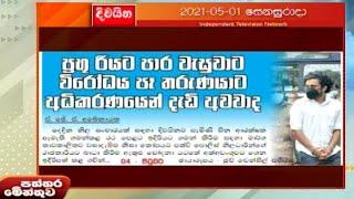 Paththaramenthuwa - (2021-05-01) | ITN Thumbnail