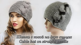 Шапка с косой на двух спицах | Cable hat on straight needle knitting pattern