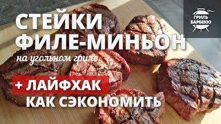 Стейки филе-миньон на гриле (рецепт + лайфхак - как сэкономить)