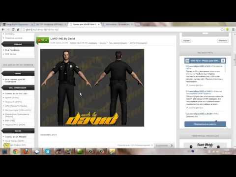 """Видео обучение """"Как установить новые скины на GTA San Andreas"""""""