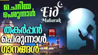 തകർപ്പൻ പെരുന്നാൾ ഗാനങ്ങൾ | Eid Mubarak Song Malayalam | Perunnal Song 2021 | Music Shack Mappila