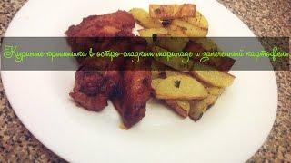 Выпуск 9 - Куриные крылышки в остро-сладком маринаде и запеченный картофель