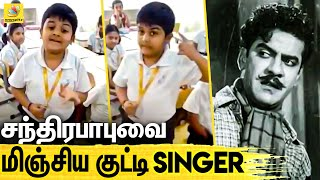 Young Boy Singing Chandrababu Hit Song