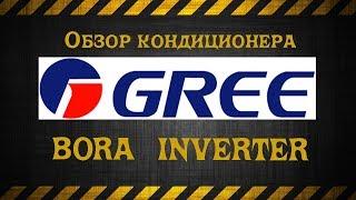 Обзор кондиционера Gree серии Bora Inverter (разбираем наружный блок)