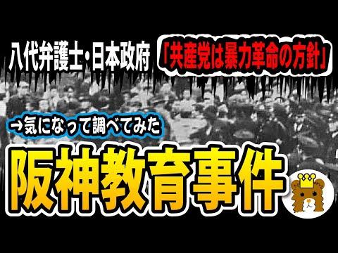 2021/09/18 【阪神教育事件】八代弁護士や日本政府が共産党を「暴力的革命の方針」と言っていたので、気になって調べてみた