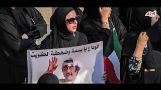 الكويت تشييع الفنان الـراحل عبد الحسين عبد الرضا | صحيفة الاتحاد