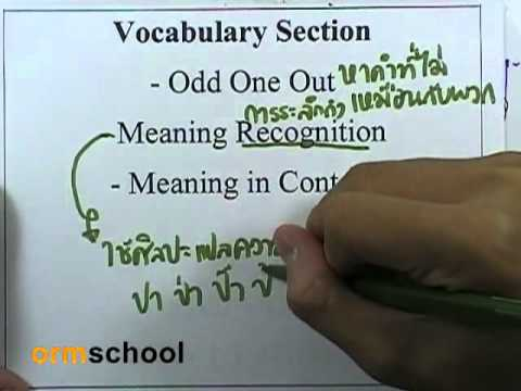 ข้อสอบภาษาอังกฤษGAT มีนาคม 2554 ,01