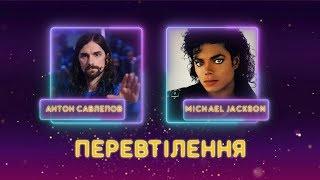 Як Антон Савлепов перевтілювався у Майкла Джексона? Закулісся Шаленої зірки