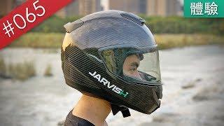 【阿哲】能語音控制的智慧安全帽 - Jarvish X 體驗 [#065]