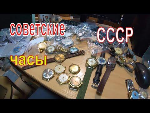 советские ЧАСЫ СССР с БАРАХОЛКИ на аукцион Soviet Watch USSR