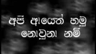 Api ayeth hamu Nowuna Nam___Somathilaka Jayamaha