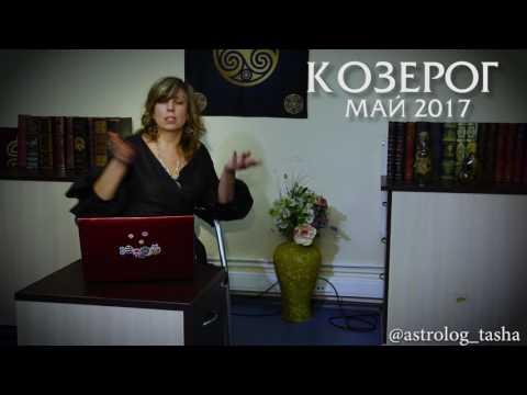 гороскоп на козерог май 2016 года женщина