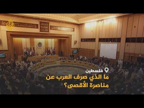 🇵🇸 أين الجامعة العربية من اقتحام مستوطنين يهود للمسجد الأقصى؟