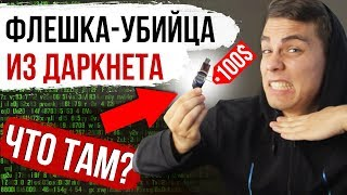 ФЛЕШКА-УБИЙЦА за 100$ из ДАРКНЕТА! ЖУТКИЕ ПОСЫЛКИ!