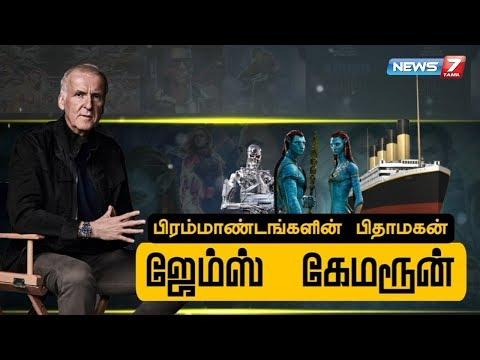 ஜேம்ஸ் கேமரூன் கதை | James Cameron Story in Tamil | Titanic | The Terminator | Avatar