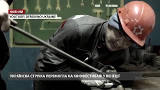 """Український фільм """"Атлантида"""" переміг на фестивалі у Венеції"""