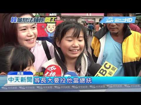 20190211中天新聞 韓國瑜「惜情」奔雲林 韓冰代打拜年被包圍