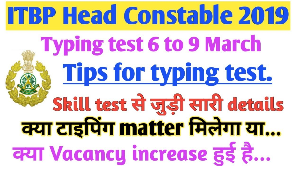 Itbp Head Constable Ministerial 2019 Skill Test Vacancy Increase All Doubts Clear