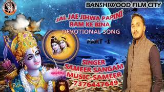 Jal jae jihwa papini  ram ke bina!!devotional song! !sameer sangam patel! !