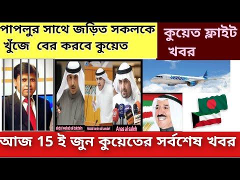 কুয়েতের ফ্লাইট ও সর্বশেষ খবর/কুয়েতে আটক সাংসদ পাপলুর সর্বশেষ খবর/Kuwait bangla news/kuwait flight