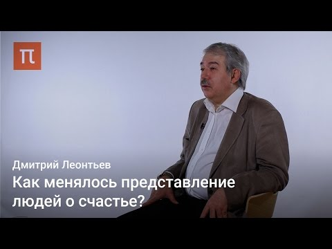 Психология счастья — Дмитрий Леонтьев