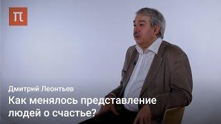 Психология счастья — Дмитрий Леонтьев(Это видео было опубликовано на сайте ПостНаука (http://postnauka.ru/). Больше лекций, интервью и статей о фундаментал..., 2016-09-16T12:20:56.000Z)