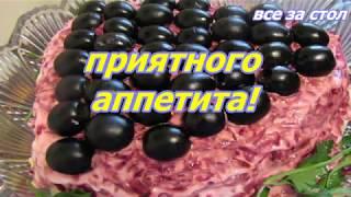"""Салат """"Черная гроздь"""" или """"Черная жемчужина""""-украшение праздничного стола!"""