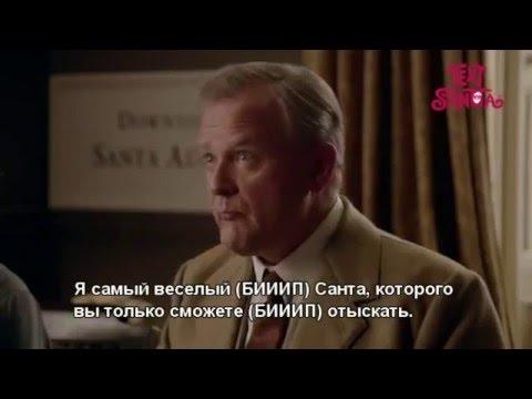 Downton Abbey in Text Santa (Russian hardsubs)