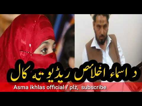 Radio Call || Shahid Ali Shahid Ta  Pa Zm Zamy Program K ||....Asma Ikhlas || 12/7/2019