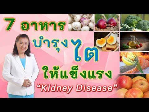 ต้องรู้!! 7 อาหารบำรุงไต หาง่าย ใกล้ตัว | kidney disease | พี่ปลา Healthy Fish
