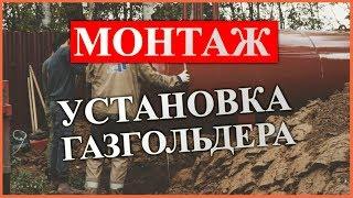установка Газгольдера Монтаж Автономной Газификации