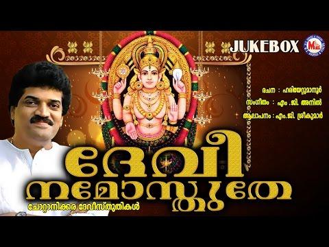 ദേവീ നമോസ്തുതേ | DEVI NAMOSTHUTHE | Hindu Devotional Songs Malayalam | M.G.Sreekumar