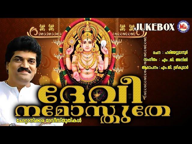 ദേവീ നമോസ്തുതേ   DEVI NAMOSTHUTHE   Hindu Devotional Songs Malayalam   M.G.Sreekumar