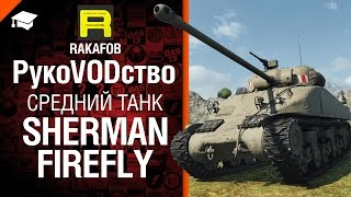 Средний танк Sherman Firefly - рукоVODство от RAKAFOB [World of Tanks]