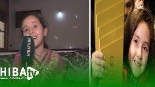من داخل منزلها : الطفلة مريم أمجون توجه رسالة للشعب المغربي و تكشف عن حلمها