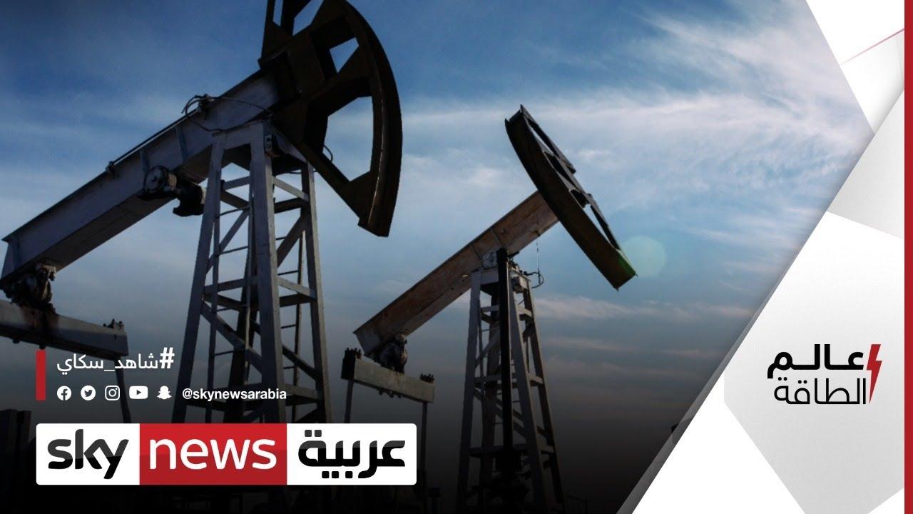 ريستاد إنرجي: أسواق النفط قد تواجه نقصا بالمعروض وذروة الطلب لا تزال بعيدة| #عالم_الطاقة  - نشر قبل 6 ساعة