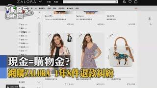 【TVBS】現金=購物金? 網購ZALORA 1年8件退款糾紛