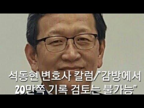 """양승태 전 대법원장의 처절한 항변-""""조물주 같은 검찰, 정말 대단하다!"""""""