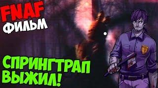 Five Nights At Freddy s 4 СПРИНГТРАП ВЫЖИЛ СЮЖЕТ ФИЛЬМА 5 ночей у Фредди