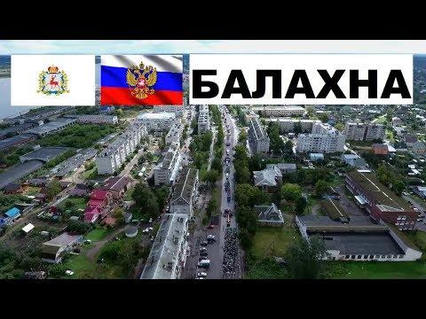 БАЛАХНА 🏠💖🌼 (Нижегородская область) ~ Твой город.